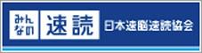 日本速脳速読協会