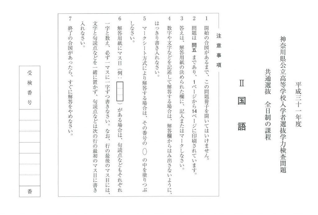 神奈川県公立高校入試に立ちはだかる大きな壁