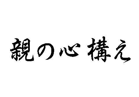 鳳泉スクールに通わせる保護者へ3つの心構え [リライト]
